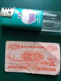 1980年镇江市定量购粮券【壹市斤【1枚】