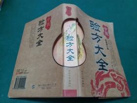 中医验方大全【最新修订版】一版一印有防伪标识