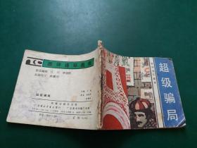 连环画 :超级骗局【旅伴连环画库1983年一版一印
