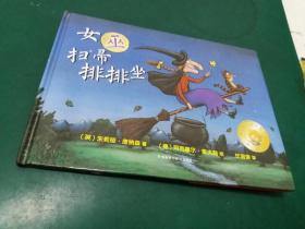 聪明豆绘本系列:女巫扫帚排排坐  珍藏版【硬精装】