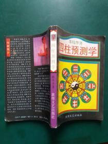 四柱预测学/ 邵伟华/ 敦煌文艺出版社【一版一印