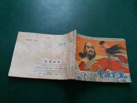 连环画:曹操割发【1980年一版一印】