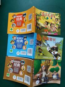 上海美影经典珍藏 黑猫警长 痛歼搬仓鼠+/葫芦兄弟 【上】+阿凡提【3本售(64开彩色连环画)