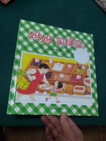 信谊幼儿文学奖:妈妈,买绿豆【硬精装】