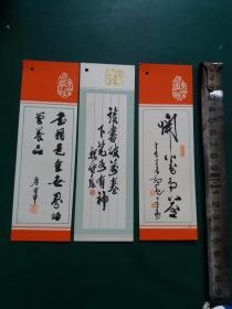 老书签: 名家书法(大康·唐棣华·陈叔亮,,)3枚售