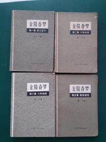 老版本 金陵春梦【1/2/3/5集】4本售