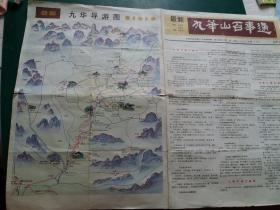 【旧地图】最新九华导游图 【90年代黄山书社出版 】