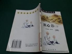 中华古典文学丛书:医心方【三】98【很多中药方】