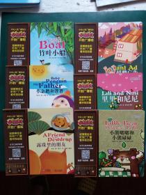 小喇叭大型全介质童话故事系列:儿童睡前故事1 【6本售】竹叶小船。小企鹅和爸爸。露珠里的朋友。招聘广告。里里和尼尼。小熊嘟嘟和小熊碌碌】一版一印
