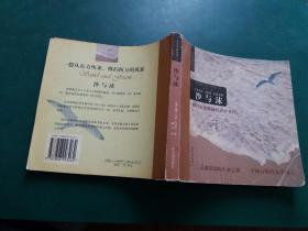 先知双语经典 07 沙与沫 探讨生命奥秘的天才名作(英汉对照)