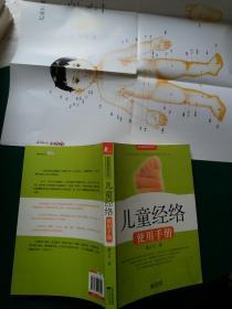 儿童经络使用手册  (附有彩色经络图)一版一印库存未阅