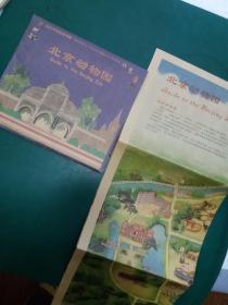 北京动物园  【手绘旅游地图】