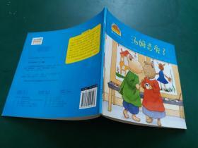 小兔汤姆成长的烦恼图画书 :汤姆恋爱了 【旅行版 】
