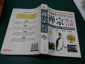 禅宗图文百科:中国禅宗文化百科1000问【一版一印】