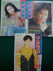 中外电视月刊1995年【5/6/7月】总第125/126/127期】【3册合售】