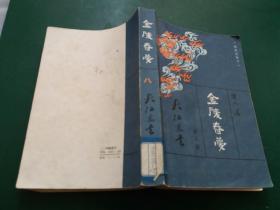 金陵春梦 第八集【1983年一版一印】馆藏