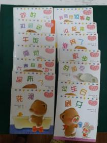 小熊宝宝绘本(1--15全15册)少第11册【14本售】适合1岁以上亲子共读。