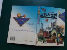 三毛大世界-打开世界之窗(儿童故事知识百科)彩图硬精装