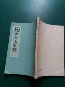 《气功疗法实践》(刘贵珍1959年版)