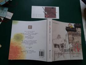 邂逅镇江DE别样风情【带原书签】