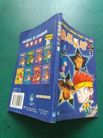 快乐星球Q漫【9】彩色漫画书 一版一印
