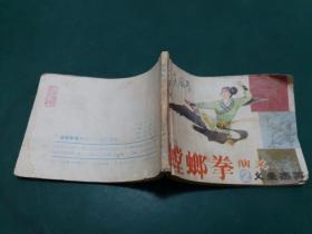 连环画小人书  螳螂拳演义 【2】义杀杰英【1984年一版一印