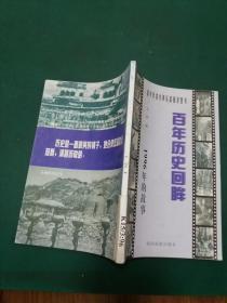 百年历史回眸 1996年的故事(青少年读书俱乐部推荐图书)【馆藏】