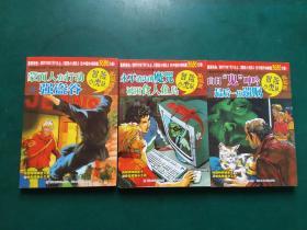 挺进版·冒险小虎队【3本售【附3张解密卡】一版一印
