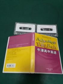 2004年译林牛津高中英语【模块三高一下学期】2盘磁带【1/2】【实验教科书 必修】
