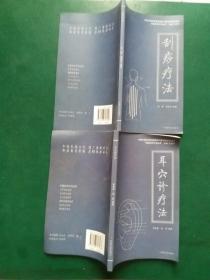 中医自然疗法丛书:刮痧疗法+耳穴诊疗法【2本售】