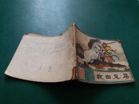 连环画:西游记之六 收白龙马