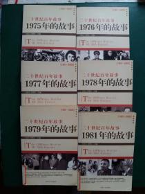 二十世纪百年故事 【6本售】1975年~1979年 ,1981年的故事【一版一印馆藏书】