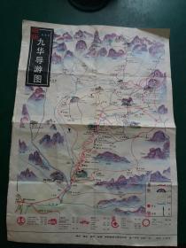 【旧地图】最新九华导游图 手绘版 80年代 8开独版 中英文对照 九华山位于安徽省青阳县境内,山有九十九峰,以十王峰最高,海拔1342米