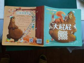暖房子经典绘本系列·第六辑美好篇:关于爱的故事 大屁屁熊【一版一印