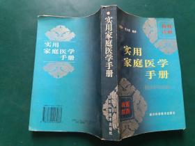 实用家庭医学手册【自我诊断与就医指南】