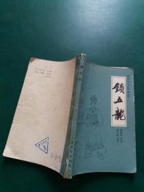 传统评书《兴唐传》之十 锁五龙【一版一印】