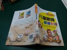 儿童象棋基础教程【启蒙篇 】