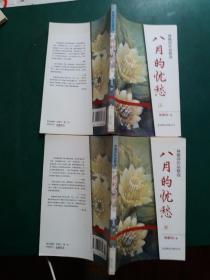 林徽因作品精选 :八月的忧愁 【上,中】2本售【馆藏书