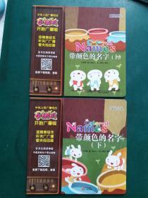 小喇叭大型全介质童话故事系列:儿童睡前故事1 带颜色的名字( 上下)彩色绘本