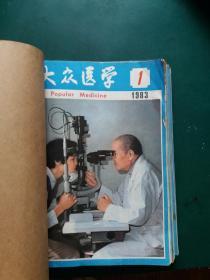 大众医学(1983年1--12全 期自制牛皮纸合订本)