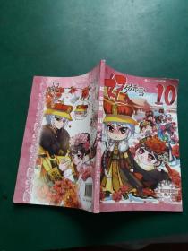 妃夕妍雪【 10】彩色漫画书一版一印 宫廷小说漫画 爆笑漫画