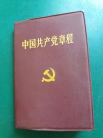 中国共产党章程【 江苏人民出版社】