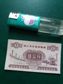 1987年镇江市定量购粮券: 伍公斤