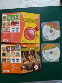 乐智小天地.彩虹版一年级(.6--7岁适用)远古生物大揭秘+声音的奥秘 【2张DVD 】