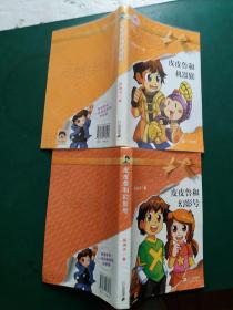 皮皮鲁总动员橙黄系列 : 皮皮鲁和机器猴。皮皮鲁和幻影号【2本售】
