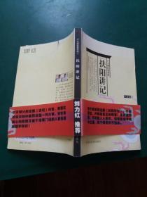 卢火神医集系列一:扶阳讲记(中医书籍)
