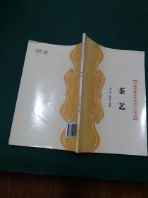 茶艺--中国传统文化知识小丛书 【47】馆藏