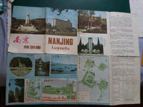 【旧地图】南京旅游图