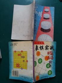 象棋实战残局精粹+象棋古今实用残局赏析【2本售】