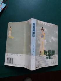 陈圆圆 红颜恨(花非花.历史小说系列)